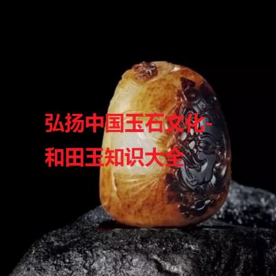 和田玉、翡翠-入门防骗教程培训