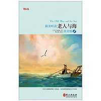 赖世雄朗读——《老人与海》最美听读