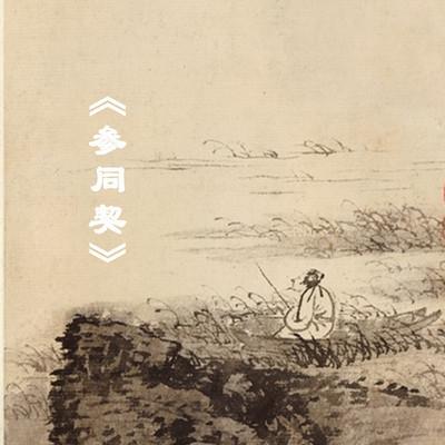 参同契(共八十集)