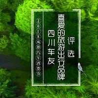 2018成都汽车消费节——四川车友喜爱的旅游出行品牌评选