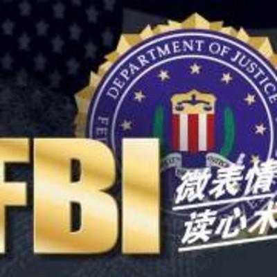 FBI读心术神探