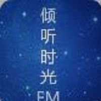 倾听时光FM