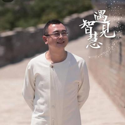 秦东魁-智慧系列朗读版