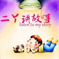 二丫讲故事 | 睡前童话 | 伊索寓言