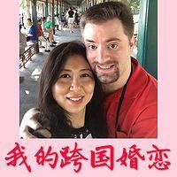 我的跨国婚恋~国际交友恋爱婚姻