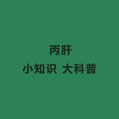丙肝 小知识 大科普