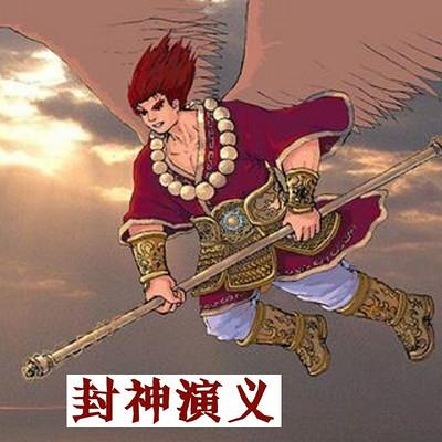 封神演义——封神开启西游神话!(完结)