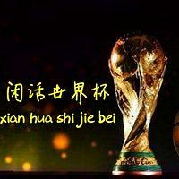 闲话世界杯