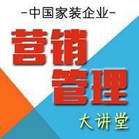 中国家装营销管理大讲堂