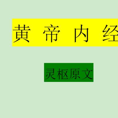 黄帝内经灵枢原文