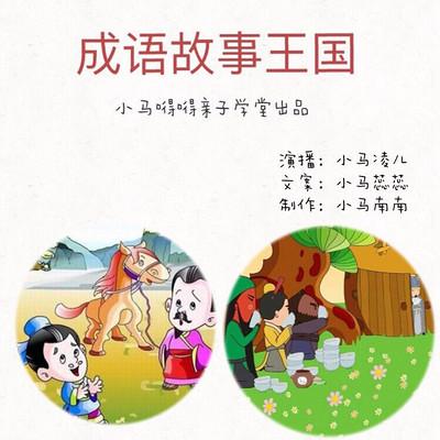 小马嘚嘚讲成语故事