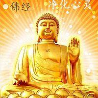 佛经丨净化你的心灵
