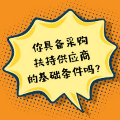 你具备采购扶持供应商的基础条件吗