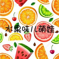 布鲁童音—水果味儿萌娃