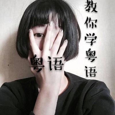 粤语课程(贴近生活的教材)
