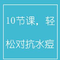 10节课,轻松对抗水痘