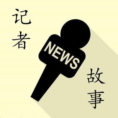 大记者联盟