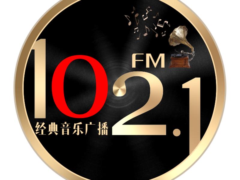 FM1021经典音乐广播