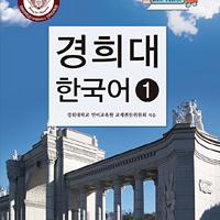 庆熙韩国语初级1