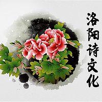 洛阳诗文化