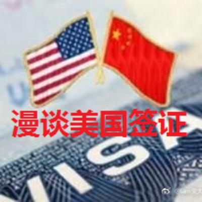 漫谈美国签证