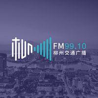 FM99.10柳州交通广播