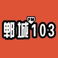 郸城103