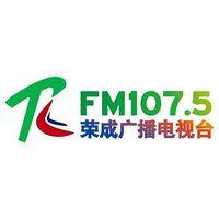 FM107.5荣成电台私家车广播