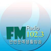 延边文艺生活广播(朝鲜语)