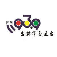 吉林市交通台 FM939
