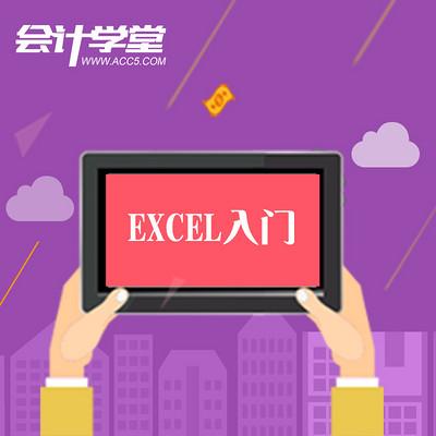 财务EXCEL视频培训教程
