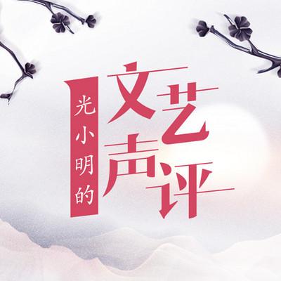 光小明的文艺茶座·文艺声评