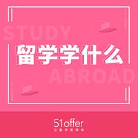 留学学什么