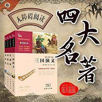 【摇儿篮篮】中国古典四大名著