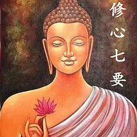 《修心七要》-索达吉堪布传承
