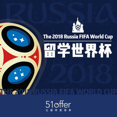 留学世界杯