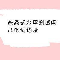 小妖朗读普通话水平测试用儿化词语表