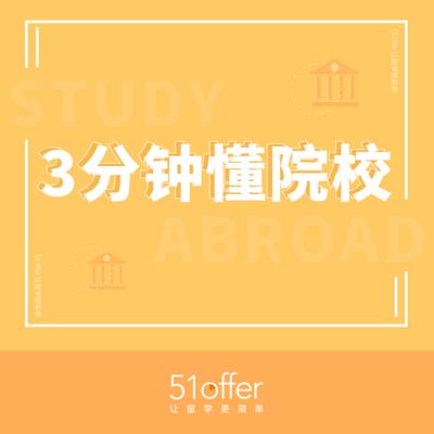 留学PICK:三分钟懂院校