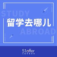 留学去哪儿