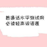 小妖朗读普通话水平测试用轻声词语表