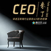 CEO来了