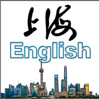 上海English推送听力音频