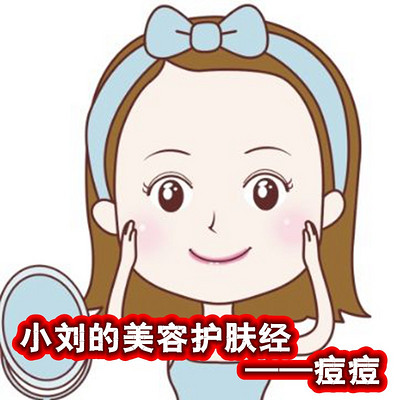 小刘的美容护肤经之痘痘