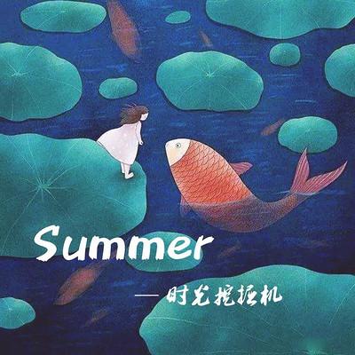 Summer—时光挖掘机