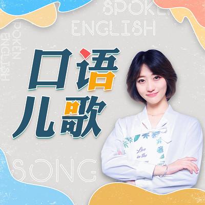 杨沁教儿歌:宝宝学口语60句