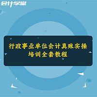 行政事业单位会计核算教程