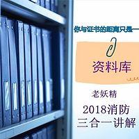 2018注册消防三合一讲解-老妖精团队