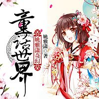 中国版父与女:姚雅潇奇幻童话世界