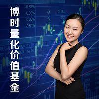 博时量化价值股票型基金:布局低估价值股正当时
