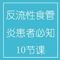 反流性食管炎患者必知10节课